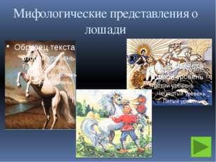 Н.А.Некрасов «До сумерек(2)», В.В.Маяковский «Хорошее отношение к лошадям» ,