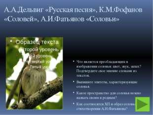 Каковы мифологические представления о вороне? Как изображены вороны в стихот