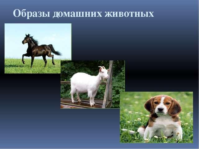 Мифологические представления о лошади