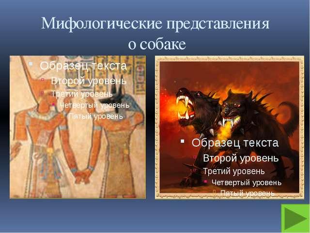И.С.Тургенев «Собака», В.В.Маяковский «Вот так я сделался собакой», С.А.Есени...