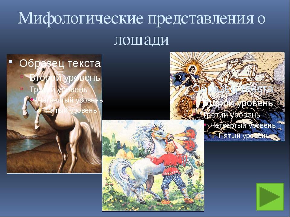 Н.А.Некрасов «До сумерек(2)», В.В.Маяковский «Хорошее отношение к лошадям» ,...