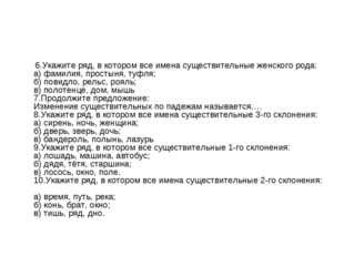 6.Укажите ряд, в котором все имена существительные женского рода: а) фамилия