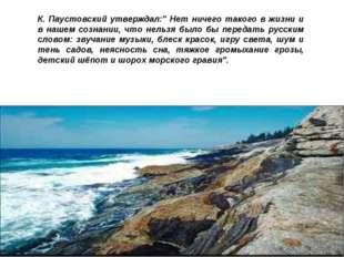 """К. Паустовский утверждал:"""" Нет ничего такого в жизни и в нашем сознании, что"""