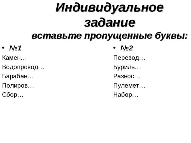 Индивидуальное задание вставьте пропущенные буквы: №1 Камен… Водопровод… Бара...