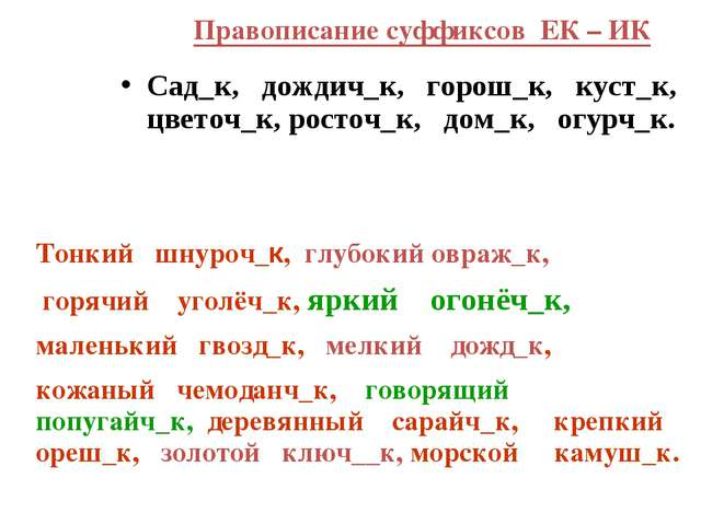 Правописание суффиксов ЕК – ИК Сад_к, дождич_к, горош_к, куст_к, цветоч_к, ро...