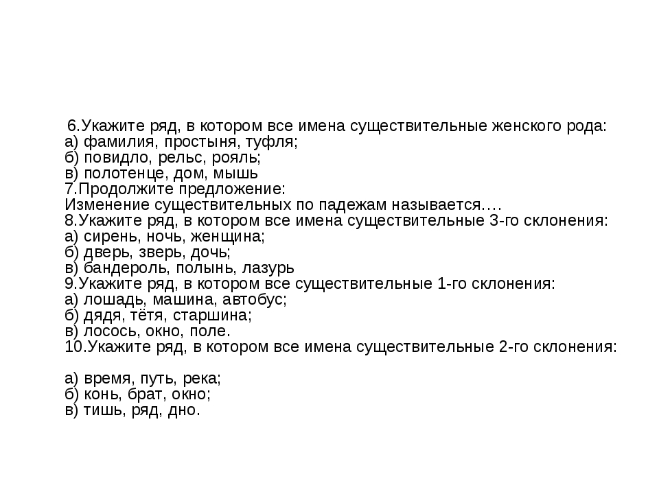 6.Укажите ряд, в котором все имена существительные женского рода: а) фамилия...