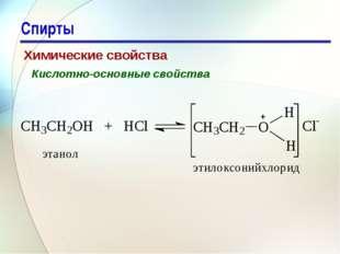 * Спирты Химические свойства Кислотно-основные свойства