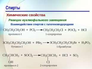 * Спирты Химические свойства Реакции нуклеофильного замещения Взаимодействии