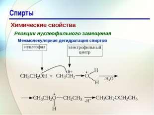 * Спирты Химические свойства Реакции нуклеофильного замещения Межмолекулярная