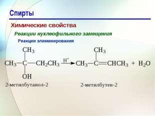 * Спирты Химические свойства Реакции нуклеофильного замещения Реакции элимини