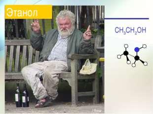 * Спирты Физические свойства CH3CH2OH Этанол