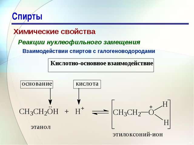 * Спирты Химические свойства Реакции нуклеофильного замещения Взаимодействии...