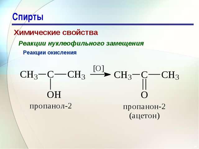 * Спирты Химические свойства Реакции нуклеофильного замещения Реакции окисления