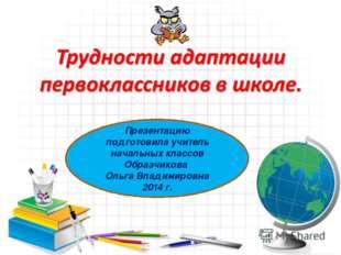 Презентацию подготовила учитель начальных классов Образчикова Ольга Владимир