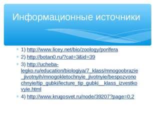 1) http://www.licey.net/bio/zoology/porifera 2) http://botan0.ru/?cat=3&id=39