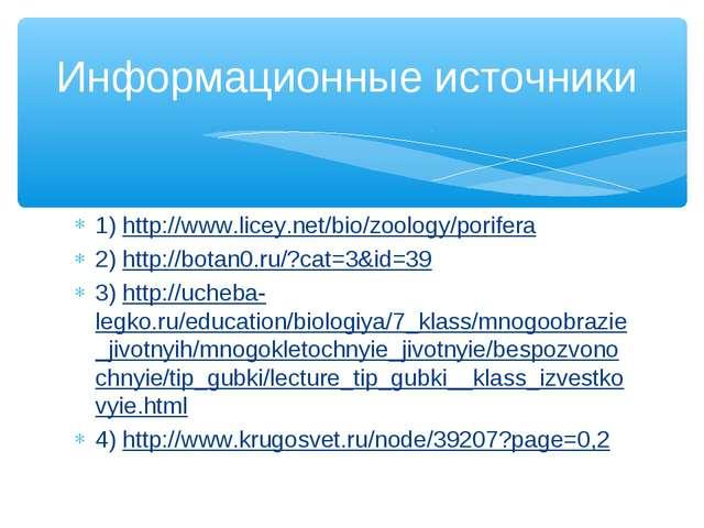 1) http://www.licey.net/bio/zoology/porifera 2) http://botan0.ru/?cat=3&id=39...