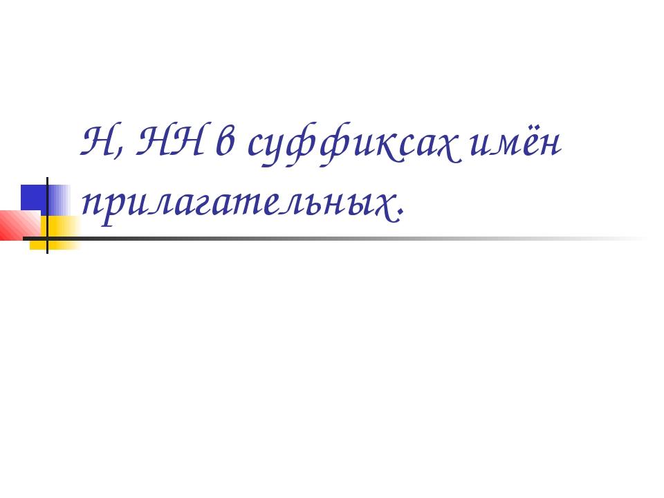 Н, НН в суффиксах имён прилагательных.