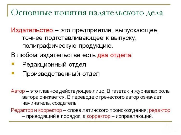C:\Users\Оксана\Desktop\0006-006-Osnovnye-ponjatija-izdatelskogo-dela.jpg