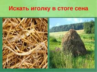 Искать иголку в стоге сена