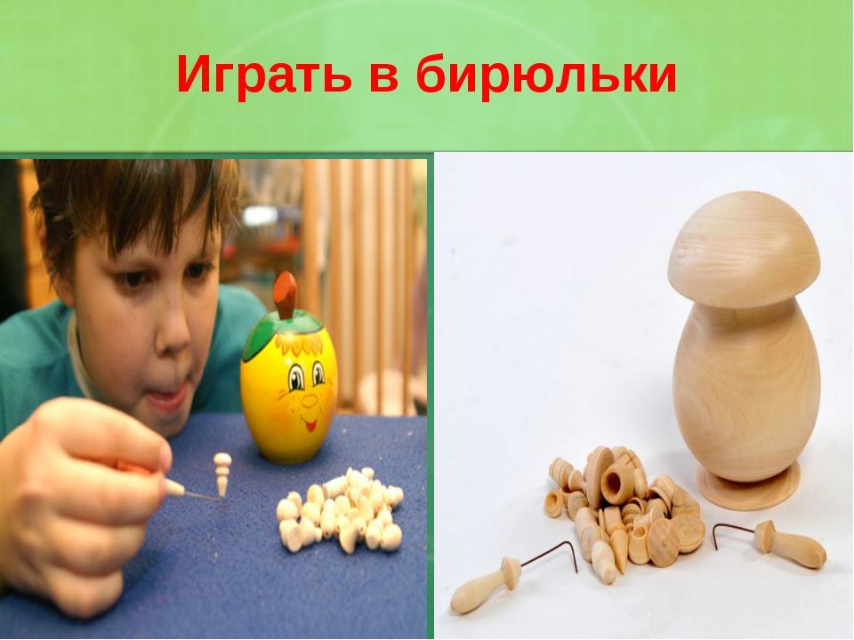 Играть в бирюльки