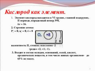 Кислород как элемент. 1. Элемент кислород находится в VI группе, главной подг