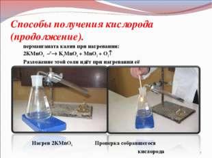 Способы получения кислорода (продолжение). перманганата калия при нагревании: