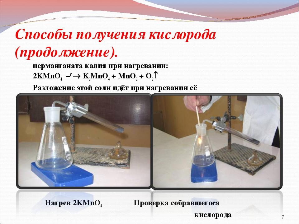 Способы получения кислорода (продолжение). перманганата калия при нагревании:...