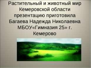 Растительный и животный мир Кемеровской области презентацию приготовила Багае