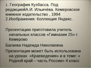 1. География Кузбасса. Под редакциейА.И. Ильичёва. Кемеровское книжное издате