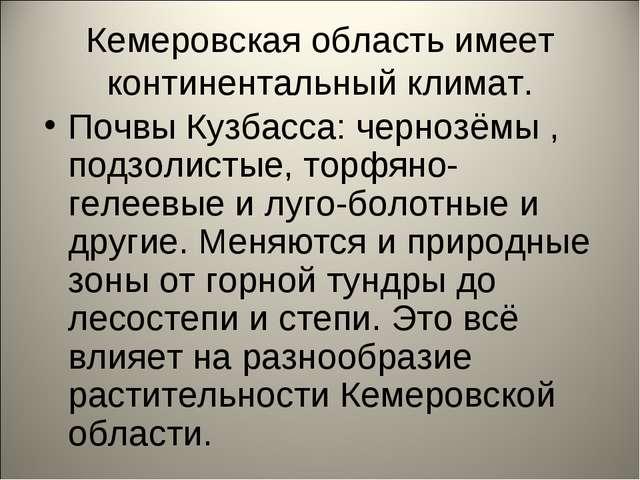 Кемеровская область имеет континентальный климат. Почвы Кузбасса: чернозёмы ,...