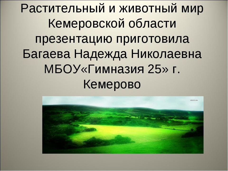 Растительный и животный мир Кемеровской области презентацию приготовила Багае...