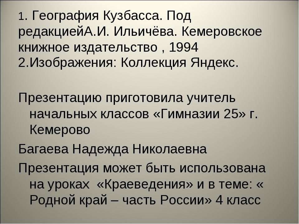 1. География Кузбасса. Под редакциейА.И. Ильичёва. Кемеровское книжное издате...