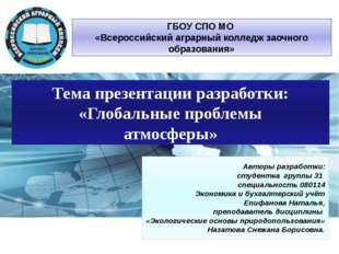 ГБОУ СПО МО «Всероссийский аграрный колледж заочного образования» Тема презен