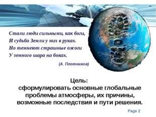 Стали люди сильными, как боги, И судьба Земли у них в руках. Но темнеют стра