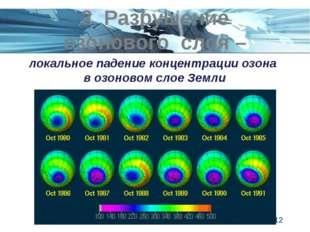 2. Разрушение озонового слоя – локальное падение концентрации озона в озоново