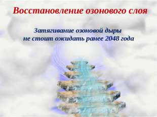 Восстановление озонового слоя Затягивание озоновой дыры не стоит ожидать ране