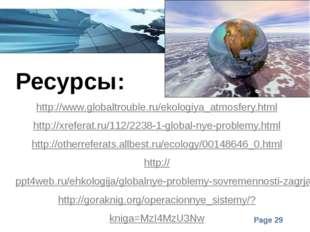 Ресурсы: http://www.globaltrouble.ru/ekologiya_atmosfery.html http://xrefera
