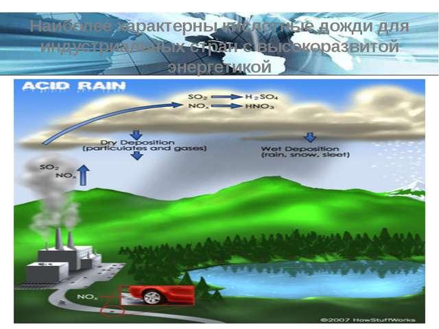Наиболее характерны кислотные дожди для индустриальных стран с высокоразвитой...