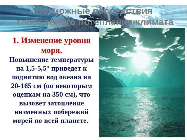 1. Изменение уровня моря. Повышение температуры на 1,5-5,5° приведет к поднят...