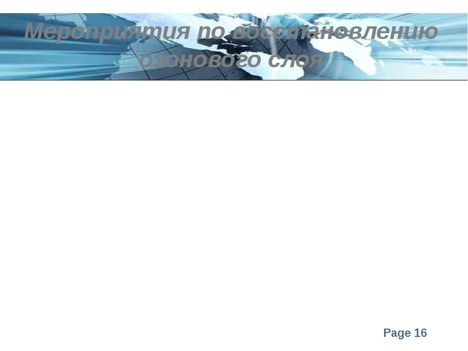 Мероприятия по восстановлению озонового слоя Page