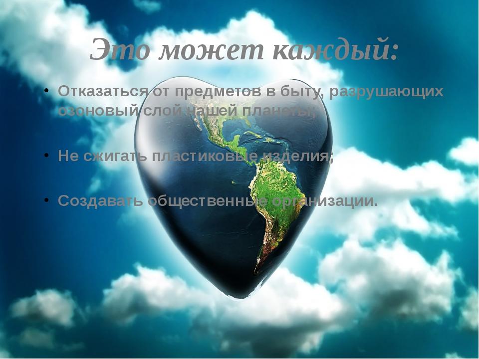 Это может каждый: Отказаться от предметов в быту, разрушающих озоновый слой н...