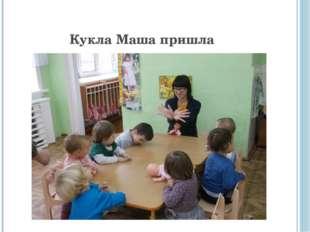 Кукла Маша пришла