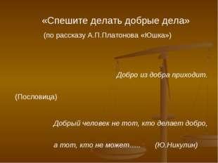 «Спешите делать добрые дела» (по рассказу А.П.Платонова «Юшка») Добро из доб