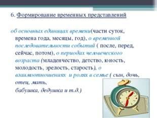 6. Формирование временных представлений об основных единицах времени(части су