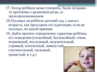 17. Когда ребёнок начал говорить; были ли какие-то проблемы с развитием речи,