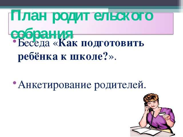 Беседа «Как подготовить ребёнка к школе?». Анкетирование родителей.