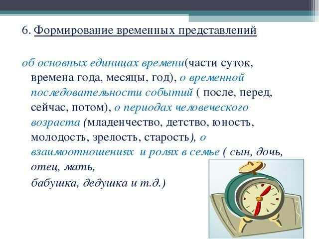 6. Формирование временных представлений об основных единицах времени(части су...