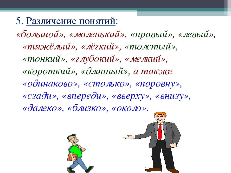 5. Различение понятий: «большой», «маленький», «правый», «левый», «тяжёлый»,...
