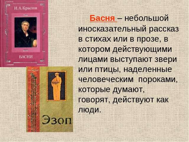 Басня – небольшой иносказательный рассказ в стихах или в прозе, в котором д...