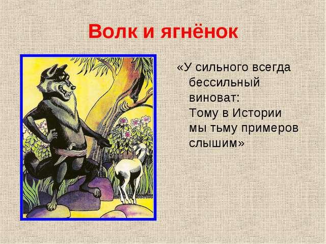 Волк и ягнёнок «У сильного всегда бессильный виноват: Тому в Истории мы тьму...